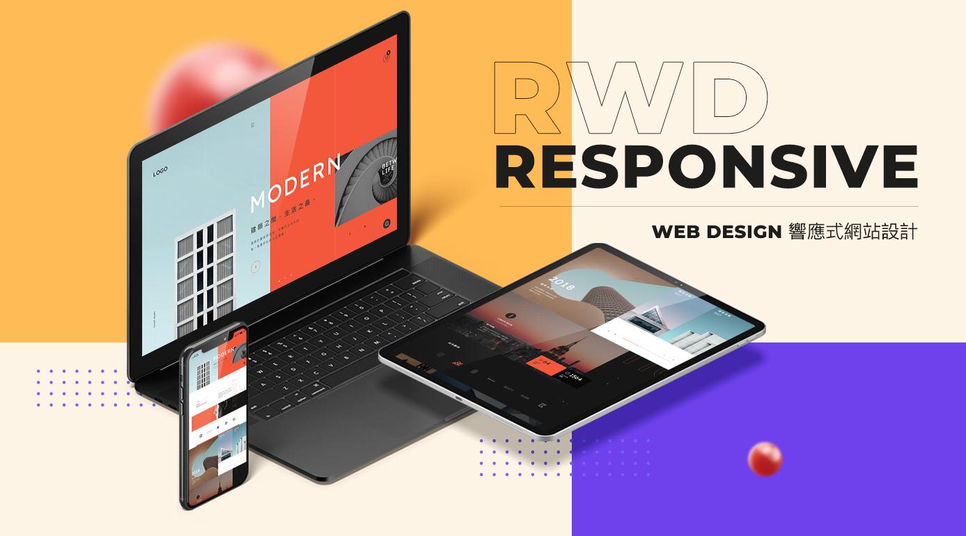 RWD響應式網頁