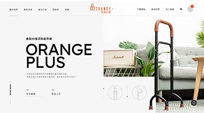 悅康品家Orange+