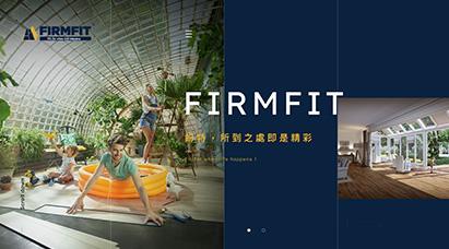 FIRMFIT 紛特地板