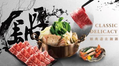 Brass Hana銅花和牛海鮮鍋物<br>台北店