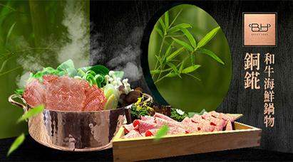 銅錵和牛海鮮鍋物<br>台中店