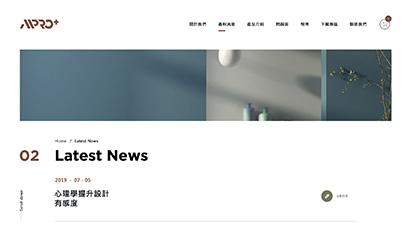 最新消息內頁
