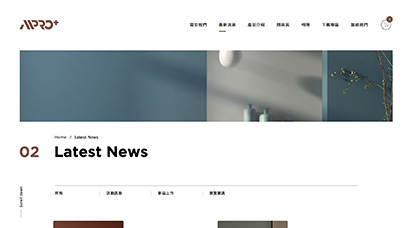 最新消息列表頁